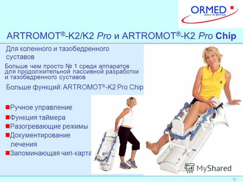13 ARTROMOT ® -K2/K2 Pro и ARTROMOT ® -K2 Pro Chip Ручное управление Функция таймера Разогревающие режимы Документирование лечения Запоминающая чип-карта Больше чем просто 1 среди аппаратов для продолжительной пассивной разработки коленного и тазобед