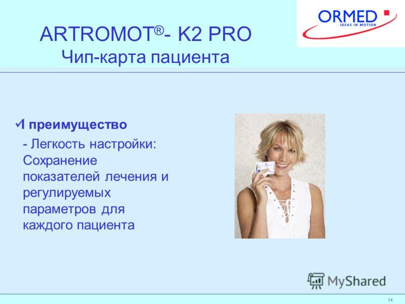 14 ARTROMOT ® - K2 PRO Чип-карта пациента I преимущество - Легкость настройки: Сохранение показателей лечения и регулируемых параметров для каждого пациента