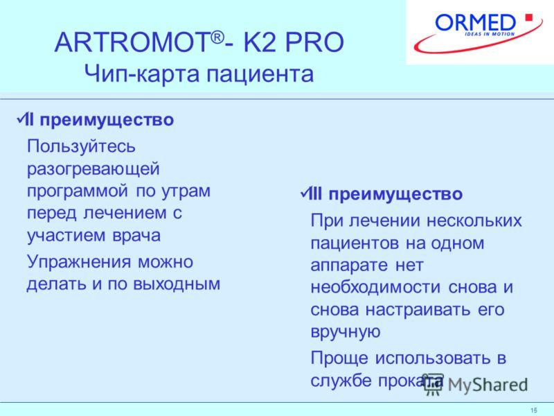 15 ARTROMOT ® - K2 PRO Чип-карта пациента II преимущество Пользуйтесь разогревающей программой по утрам перед лечением с участием врача Упражнения можно делать и по выходным III преимущество При лечении нескольких пациентов на одном аппарате нет необ