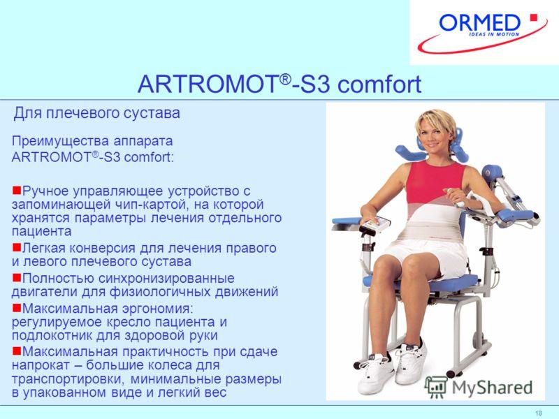 18 ARTROMOT ® -S3 comfort Преимущества аппарата ARTROMOT ® -S3 comfort: Ручное управляющее устройство с запоминающей чип-картой, на которой хранятся параметры лечения отдельного пациента Легкая конверсия для лечения правого и левого плечевого сустава