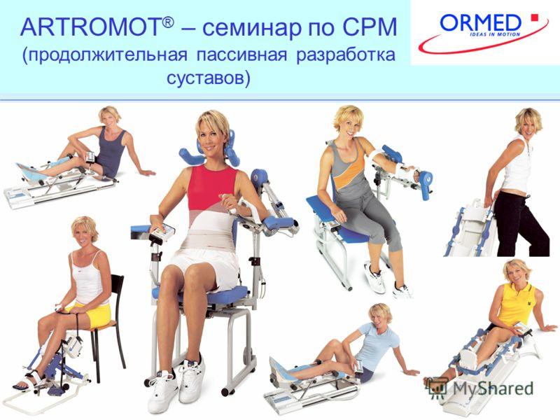 2 ARTROMOT ® – семинар по CPM (продолжительная пассивная разработка суставов)