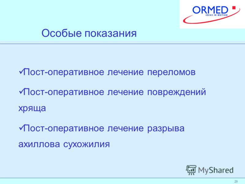 29 Особые показания Пост-оперативное лечение переломов Пост-оперативное лечение повреждений хряща Пост-оперативное лечение разрыва ахиллова сухожилия