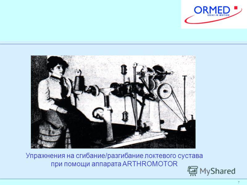 7 Упражнения на сгибание/разгибание локтевого сустава при помощи аппарата ARTHROMOTOR