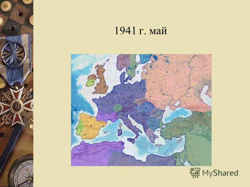 1941 г. май