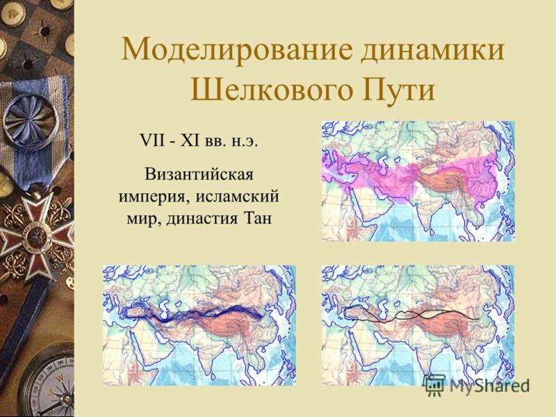 Моделирование динамики Шелкового Пути VII - XI вв. н.э. Византийская империя, исламский мир, династия Тан