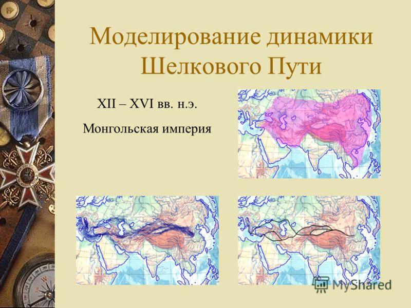 Моделирование динамики Шелкового Пути XII – XVI вв. н.э. Монгольская империя