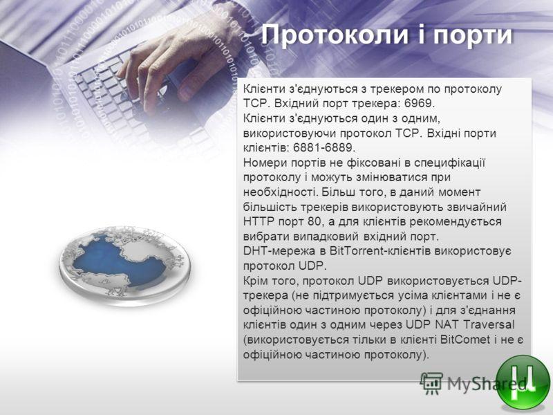 Протоколи і порти Клієнти з'єднуються з трекером по протоколу TCP. Вхідний порт трекера: 6969. Клієнти з'єднуються один з одним, використовуючи протокол TCP. Вхідні порти клієнтів: 6881-6889. Номери портів не фіксовані в специфікації протоколу і можу