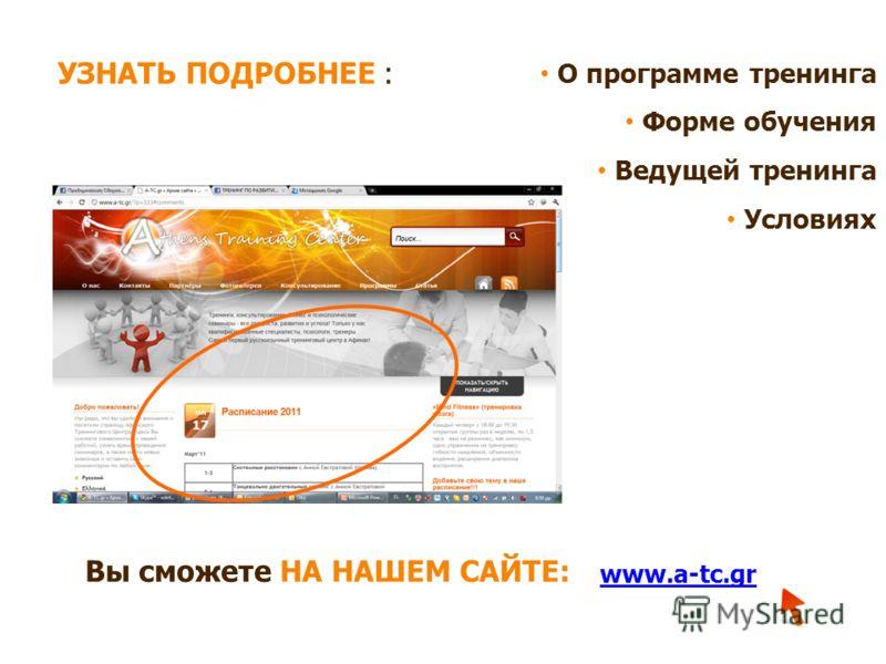УЗНАТЬ ПОДРОБНЕЕ : О программе тренинга Форме обучения Ведущей тренинга Условиях www.a-tc.gr Вы сможете НА НАШЕМ САЙТЕ: