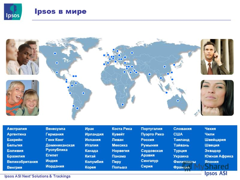 Ipsos ASI Next*Solutions & Trackings © 200 9 Ipsos Ipsos в мире Венесуэла Германия Гонк Конг Доминиканская Руспублика Египет Индия Иордания Ирак Ирландия Испания Италия Канада Китай Колумбия Корея Коста Рика Кувейт Ливан Мексика Норвегия Панама Перу