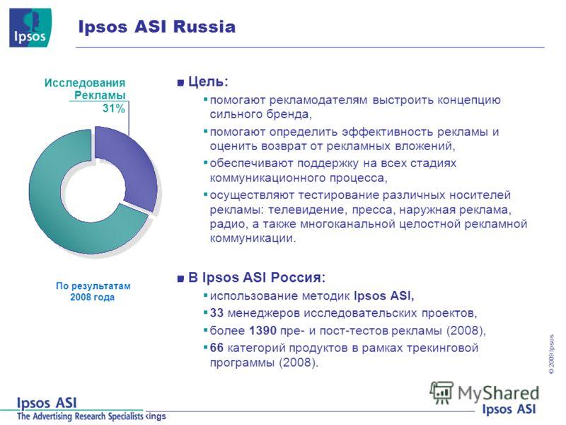 Ipsos ASI Next*Solutions & Trackings © 200 9 Ipsos Цель: помогают рекламодателям выстроить концепцию сильного бренда, помогают определить эффективность рекламы и оценить возврат от рекламных вложений, обеспечивают поддержку на всех стадиях коммуникац