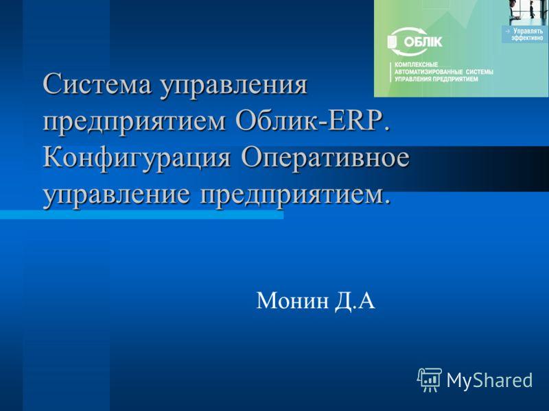 Система управления предприятием Облик-ERP. Конфигурация Оперативное управление предприятием. Монин Д.А