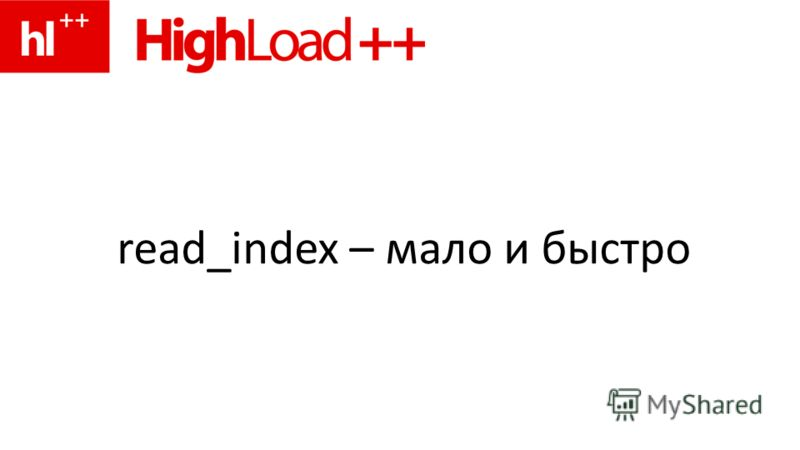 read_index – мало и быстро