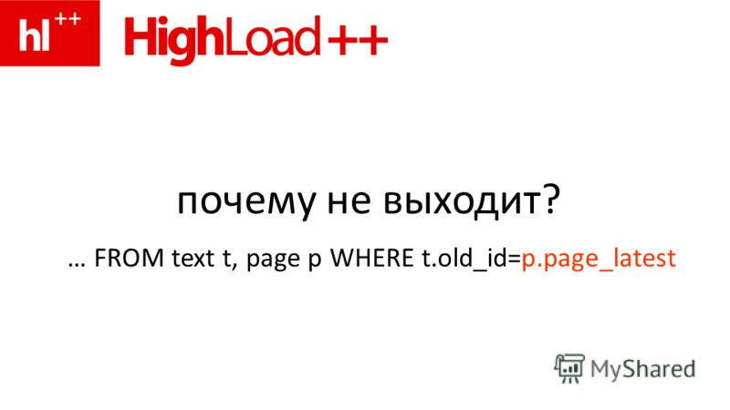 почему не выходит? … FROM text t, page p WHERE t.old_id=p.page_latest