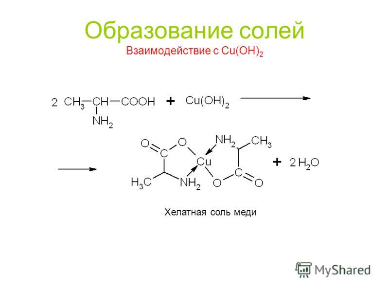 Образование солей Взаимодействие с Cu(OH) 2 Хелатная соль меди