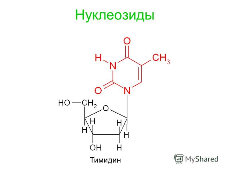 Нуклеозиды Тимидин