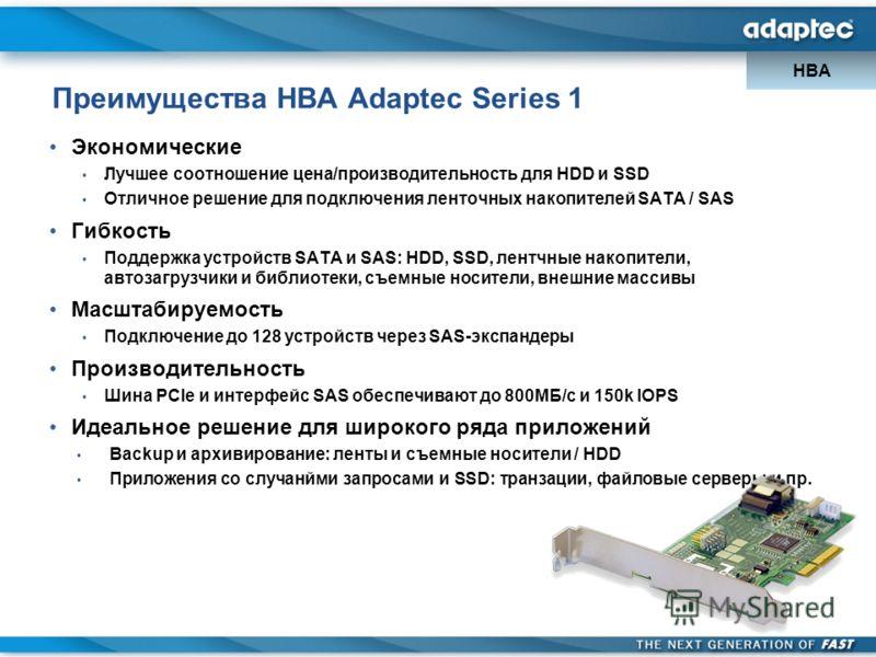 Преимущества HBA Adaptec Series 1 Экономические Лучшее соотношение цена/производительность для HDD и SSD Отличное решение для подключения ленточных накопителей SATA / SAS Гибкость Поддержка устройств SATA и SAS: HDD, SSD, лентчные накопители, автозаг