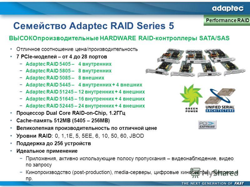 Отличное соотношение цена/производительность 7 PCIe-моделей – от 4 до 28 портов Adaptec RAID 5405 – 4 внутренних Adaptec RAID 5805 – 8 внутренних Adaptec RAID 5085 – 8 внешних Adaptec RAID 5445 – 4 внутренних + 4 внешних Adaptec RAID 51245 – 12 внутр