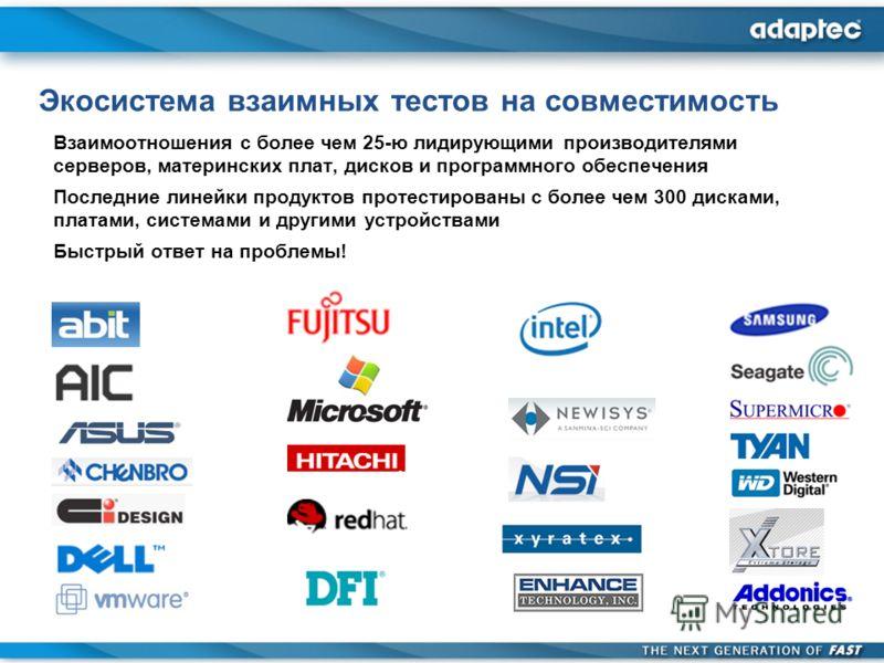 Экосистема взаимных тестов на совместимость Взаимоотношения с более чем 25-ю лидирующими производителями серверов, материнских плат, дисков и программного обеспечения Последние линейки продуктов протестированы с более чем 300 дисками, платами, систем