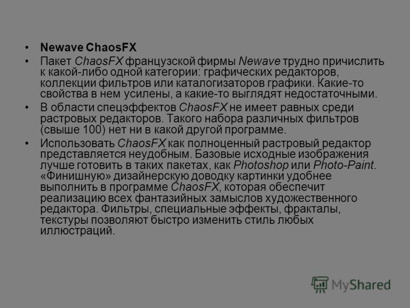 Newave ChaosFX Пакет ChaosFX французской фирмы Newave трудно причислить к какой-либо одной категории: графических редакторов, коллекции фильтров или каталогизаторов графики. Какие-то свойства в нем усилены, а какие-то выглядят недостаточными. В облас