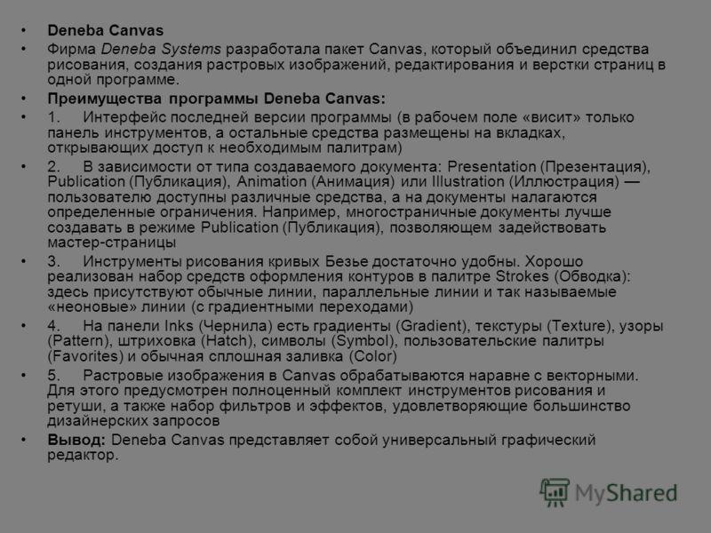 Deneba Canvas Фирма Deneba Systems разработала пакет Canvas, который объединил средства рисования, создания растровых изображений, редактирования и верстки страниц в одной программе. Преимущества программы Deneba Canvas: 1. Интерфейс последней версии