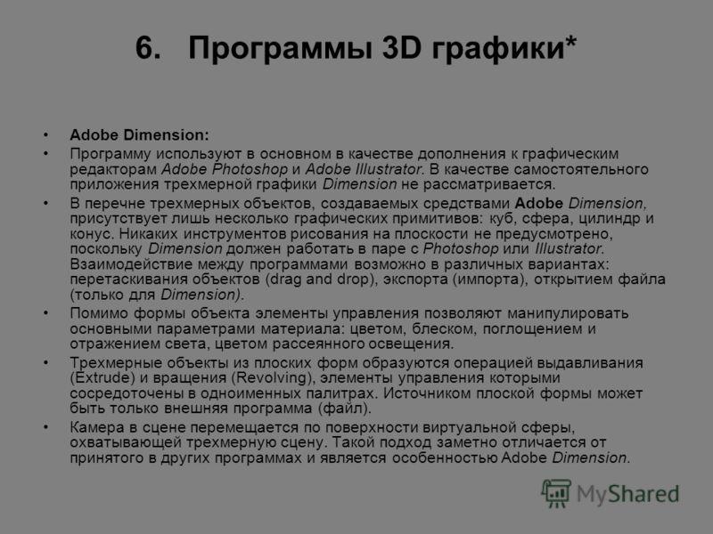 6. Программы 3D графики* Adobe Dimension: Программу используют в основном в качестве дополнения к графическим редакторам Adobe Photoshop и Adobe Illustrator. В качестве самостоятельного приложения трехмерной графики Dimension не рассматривается. В пе