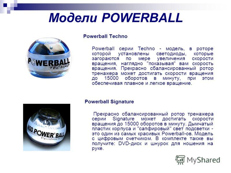 Модели POWERBALL Powerball Techno Powerball серии Techno - модель, в роторе которой установлены светодиоды, которые загораются по мере увеличения скорости вращения, наглядно