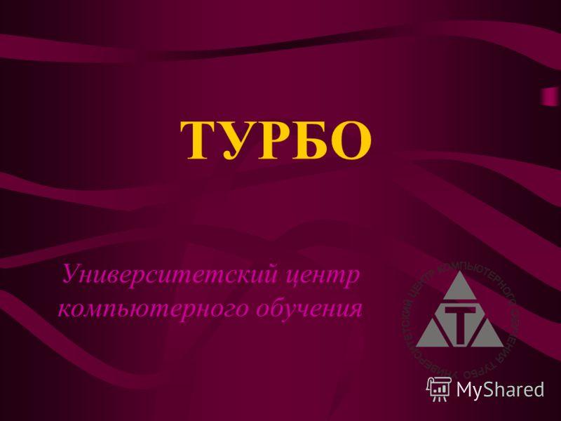 ТУРБО Университетский центр компьютерного обучения
