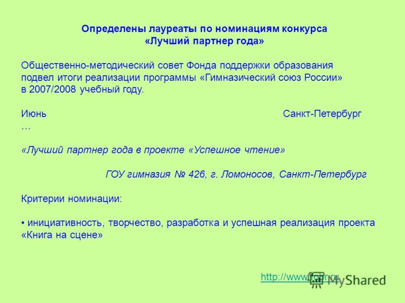 Определены лауреаты по номинациям конкурса «Лучший партнер года» Общественно-методический совет Фонда поддержки образования подвел итоги реализации программы «Гимназический союз России» в 2007/2008 учебный году. Июнь Санкт-Петербург … «Лучший партнер