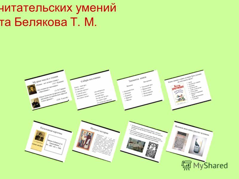 «Про эту книгу» Формирование читательских умений Автор проекта Белякова Т. М.