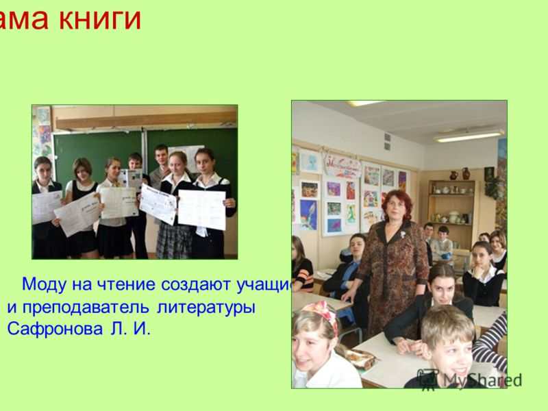 Реклама книги Моду на чтение создают учащиеся 8-а и 8-б классов и преподаватель литературы Сафронова Л. И.