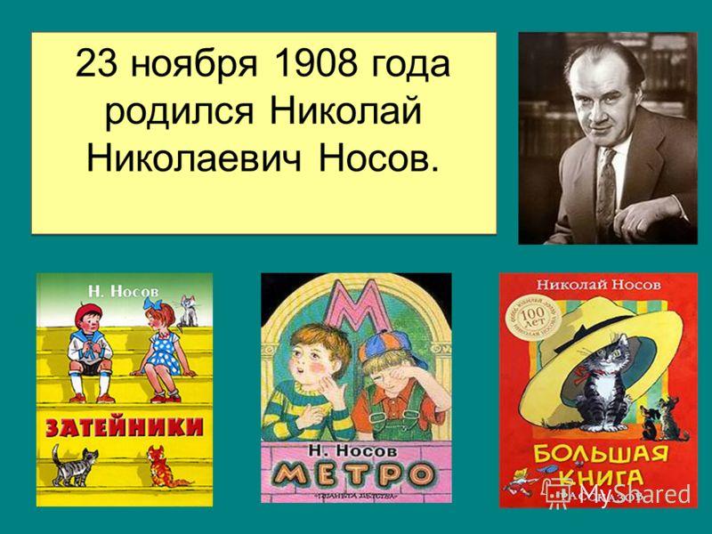 23 ноября 1908 года родился Николай Николаевич Носов.