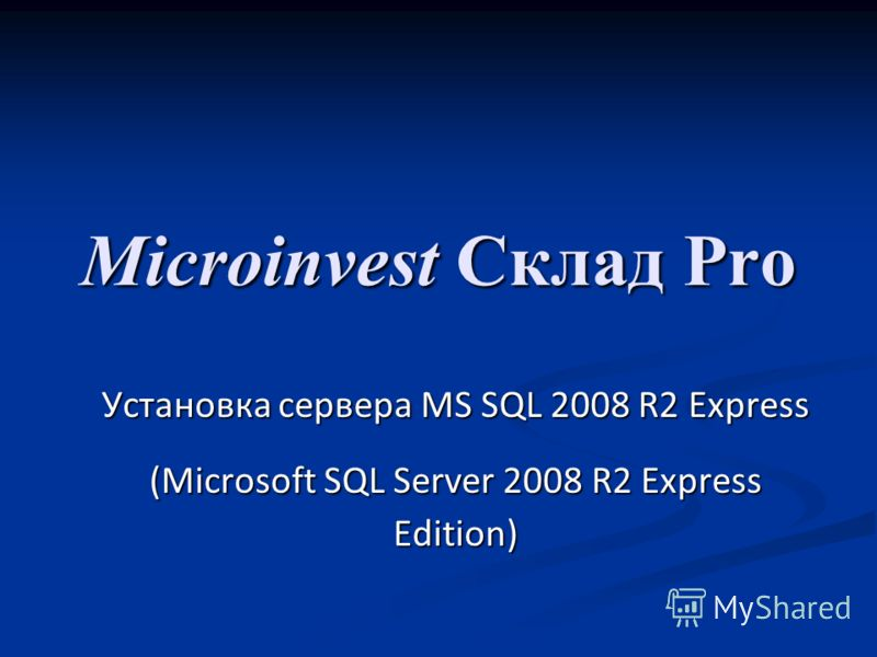 Microinvest Склад Pro Установка сервера MS SQL 2008 R2 Express (Microsoft SQL Server 2008 R2 Express Edition)