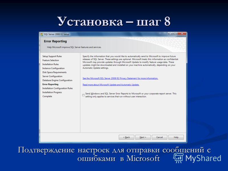 Установка – шаг 8 Подтверждение настроек для отправки сообщений с ошибками в Microsoft