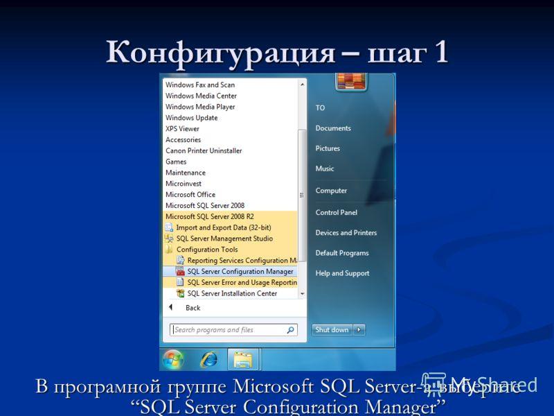 Конфигурация – шаг 1 В програмной группе Microsoft SQL Server-а выберите SQL Server Configuration Manager