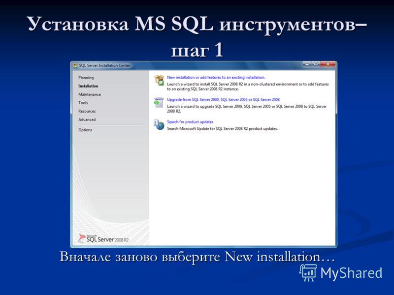 Установка MS SQL инструментов– шаг 1 Вначале заново выберите New installation…