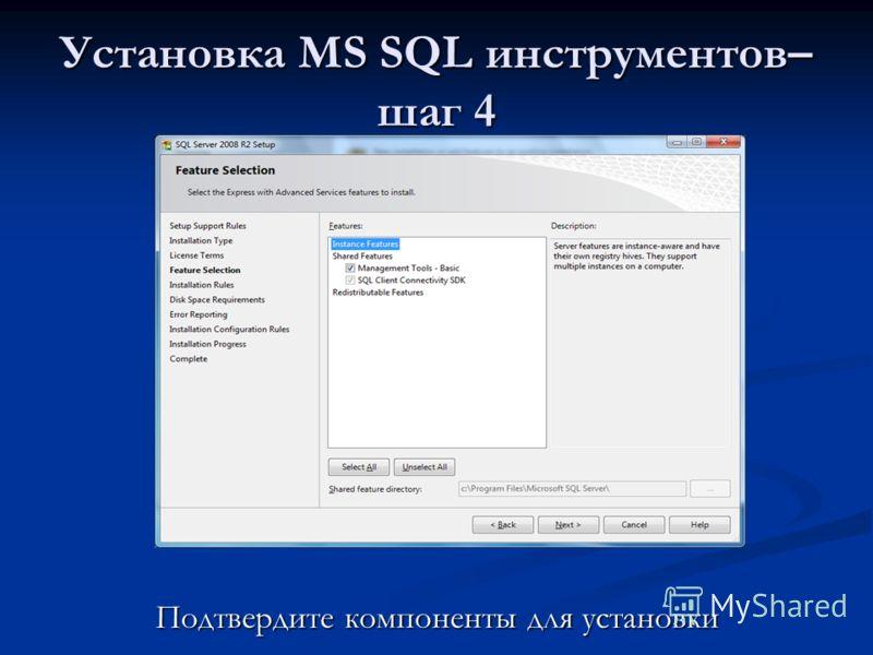 Установка MS SQL инструментов– шаг 4 Подтвердите компоненты для установки