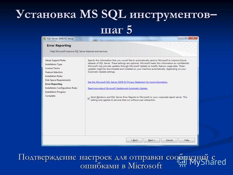 Установка MS SQL инструментов– шаг 5 Подтверждение настроек для отправки сообщений с ошибками в Microsoft