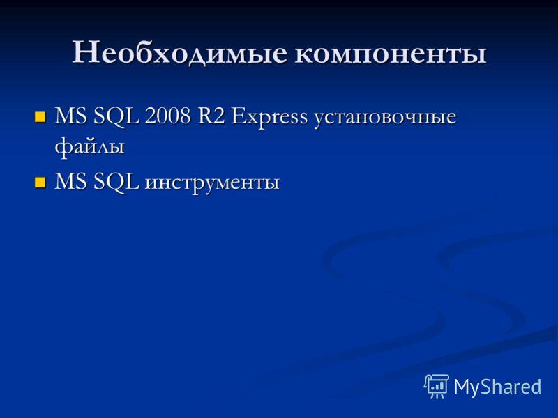 Необходимые компоненты MS SQL 2008 R2 Express установочные файлы MS SQL 2008 R2 Express установочные файлы MS SQL инструменты MS SQL инструменты