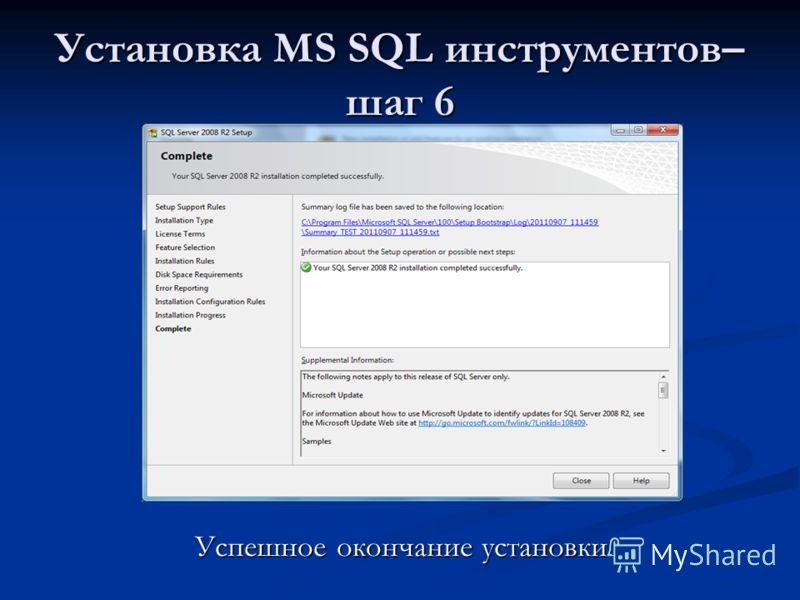 Установка MS SQL инструментов– шаг 6 Успешное окончание установки