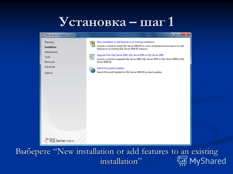 Установка – шаг 1 Выберете New installation or add features to an existing installation