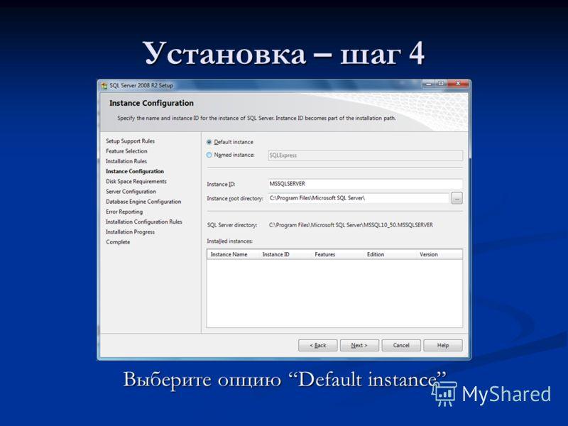 Установка – шаг 4 Выберите опцию Default instance