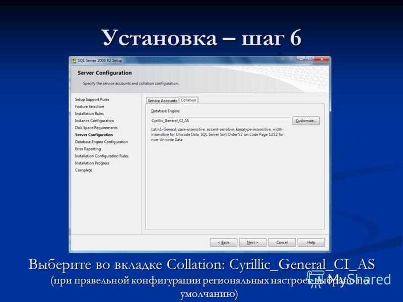 Установка – шаг 6 Выберите во вкладке Collation: Cyrillic_General_CI_AS (при правельной конфигурации региональных настроек выбрано по умолчанию)