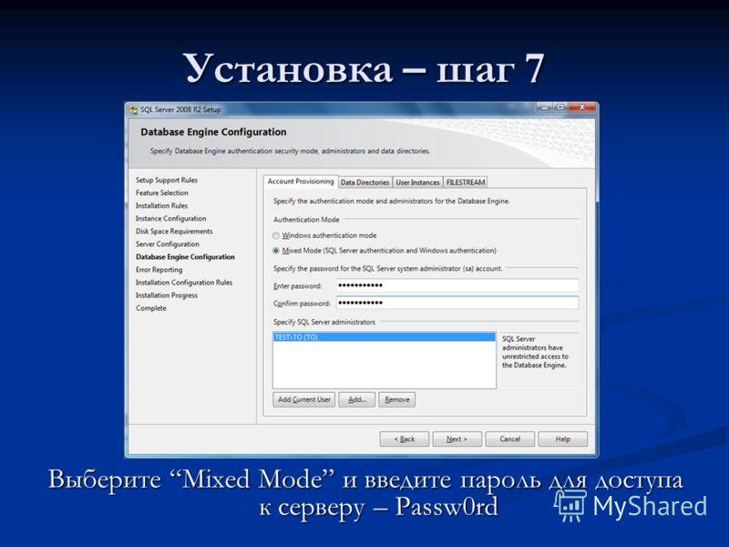 Установка – шаг 7 Выберите Mixed Mode и введите пароль для доступа к серверу – Passw0rd