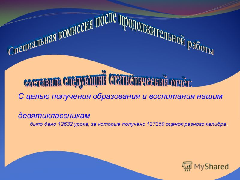 На основании Закона Российской Федерации об На основании Закона Российской Федерации об образовании истекает срок первого этапа образовании истекает срок первого этапа обучения для 29 учащихся 9 классов нашей школы. обучения для 29 учащихся 9 классов