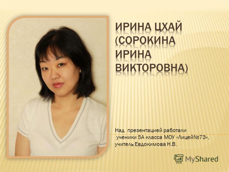 Над презентацией работали ученики 5А класса МОУ «Лицей73», учитель Евдокимова Н.В.