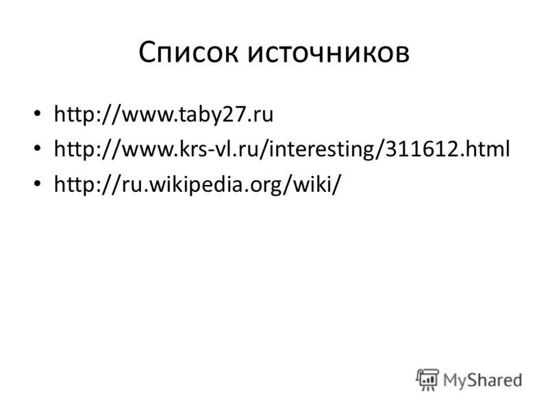 Список источников http://www.taby27.ru http://www.krs-vl.ru/interesting/311612.html http://ru.wikipedia.org/wiki/