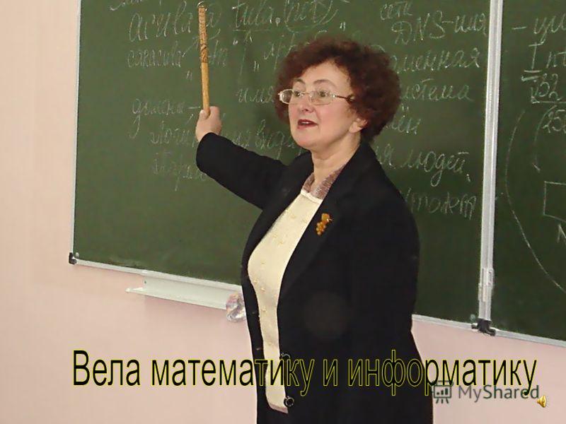 учителя информатики высшей категории МОУ СОШ17 Советского района г. Тулы Пионтковской Натальи Абрамовны