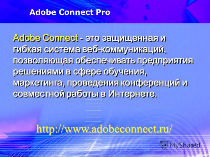 10 Adobe Connect Pro Adobe Connect - это защищенная и гибкая система веб-коммуникаций, позволяющая обеспечивать предприятия решениями в сфере обучения, маркетинга, проведения конференций и совместной работы в Интернете. http://www.adobeconnect.ru/