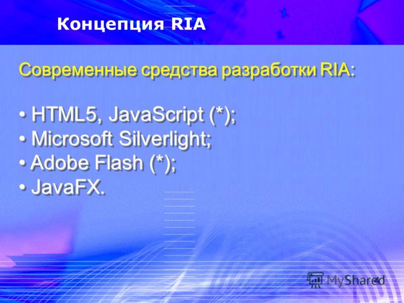 4 Концепция RIA Современные средства разработки RIA: HTML5, JavaScript (*); HTML5, JavaScript (*); Microsoft Silverlight; Microsoft Silverlight; Adobe Flash (*); Adobe Flash (*); JavaFX. JavaFX. Современные средства разработки RIA: HTML5, JavaScript
