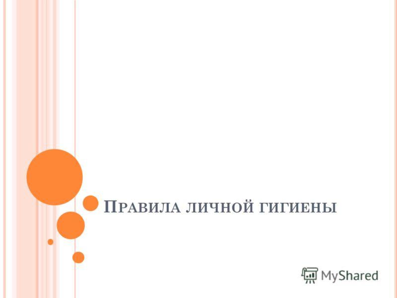 П РАВИЛА ЛИЧНОЙ ГИГИЕНЫ